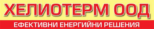 ХЕЛИОТЕРМ